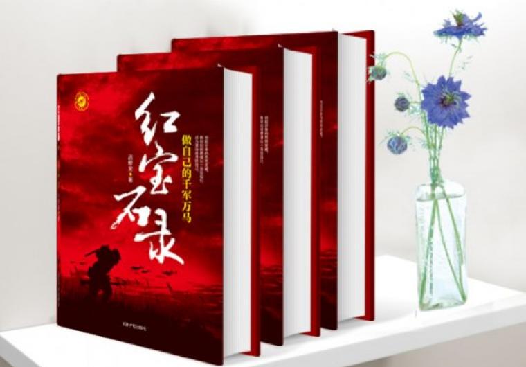 《红宝石录—做自己的千军万马》,中国军人