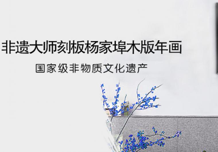 民族技•忆 杨家埠木版年画