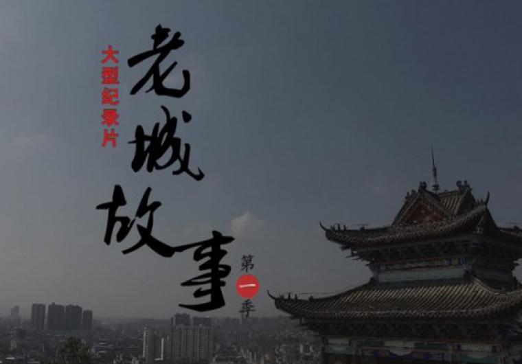 十二集系列纪录片《老城故事》——来凤土家第一县